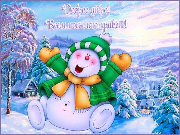 прикольное зимнее пожелание утра доброго