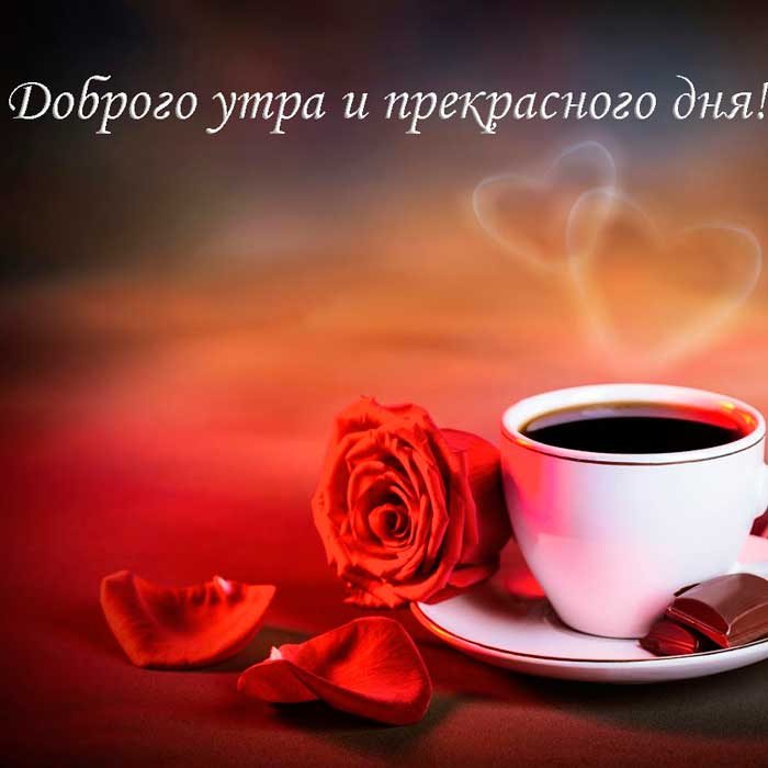 кофе, розы и шоколад для девушки