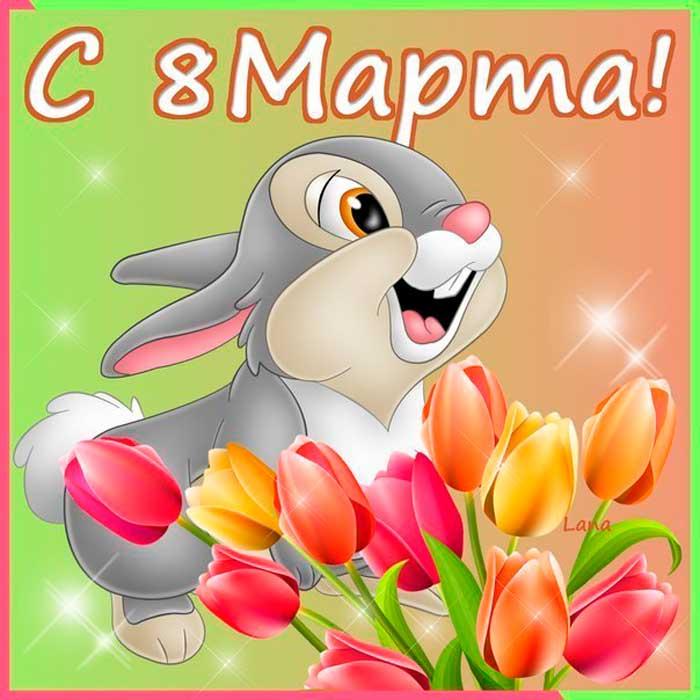 8 марта картинки смешные детские, анимация обнимаю тебя