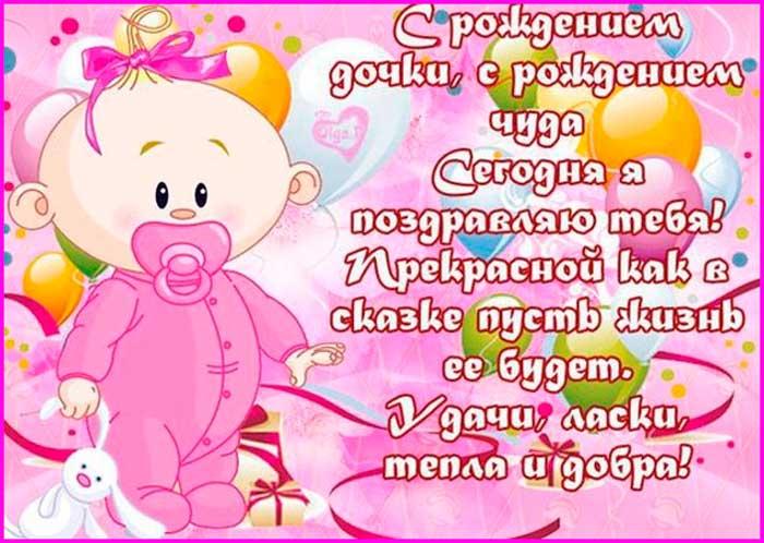 открытка со стихами с рождением доченьки