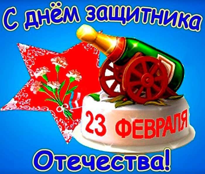 прикольное поздравление мужчинам с 23 февраля