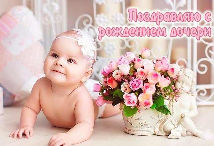 цветы и малышка
