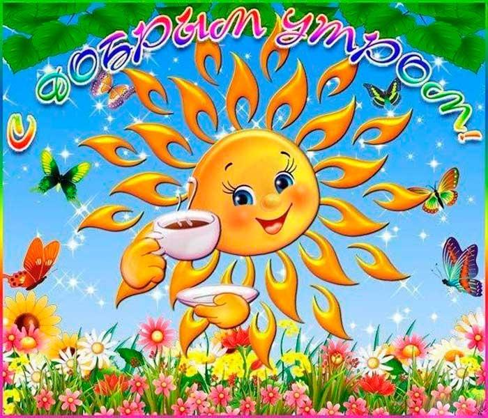 Красивые картинки солнышко с пожеланиями