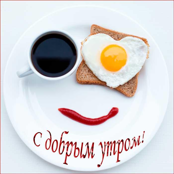 картинка прикольный завтрак