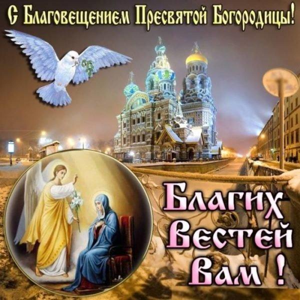 Благовещение Пресвятой Богородицы: картинки (21 штука)