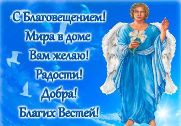 ангел на Благовещение