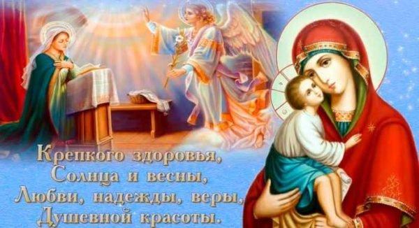 Богородица с сыном