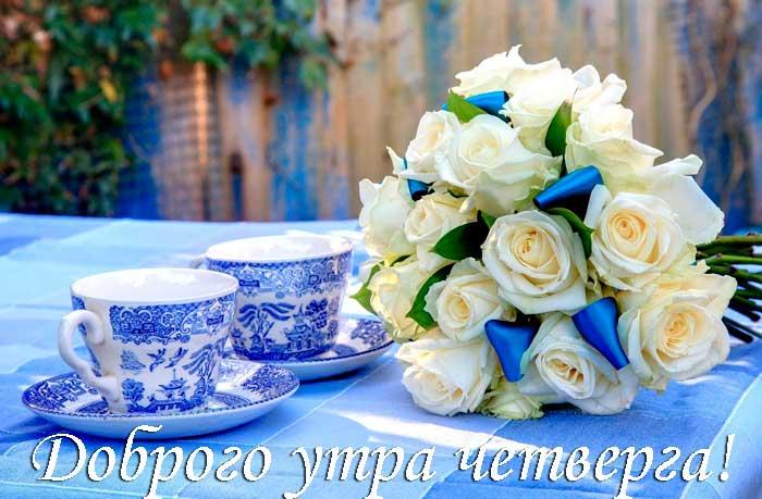 букет белых роз в утро четверга