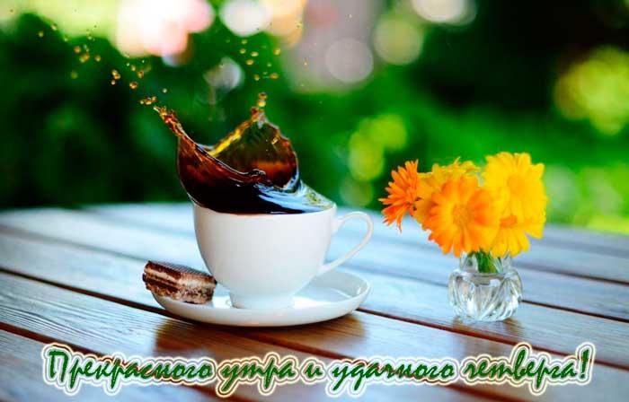еда и кофе