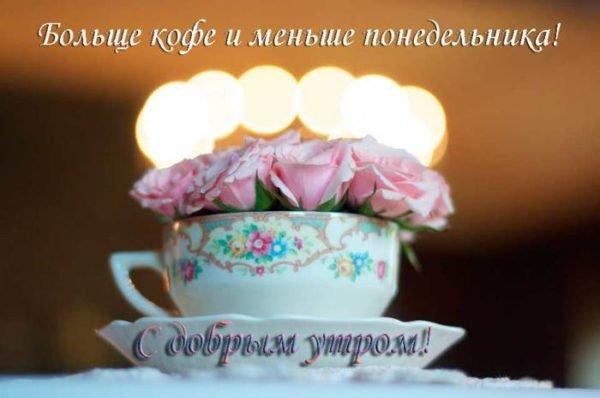 кофе и пожелание