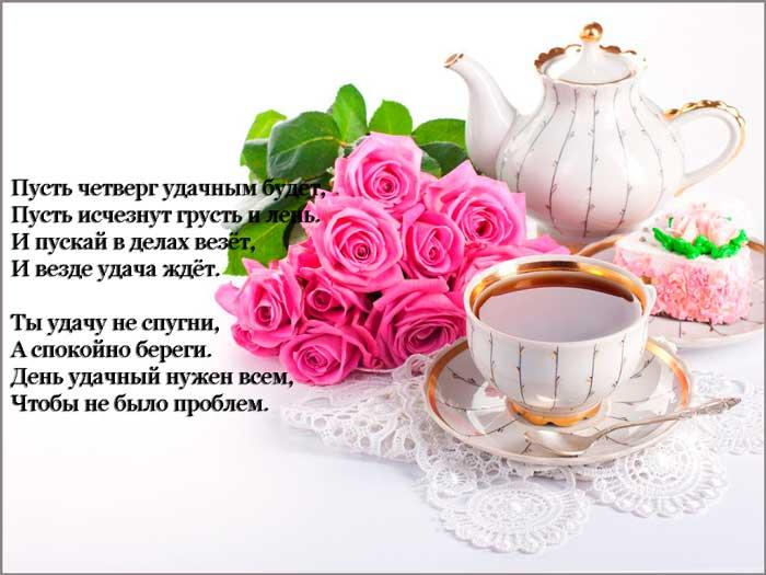 красивая картинка доброе утро четверга со стихами