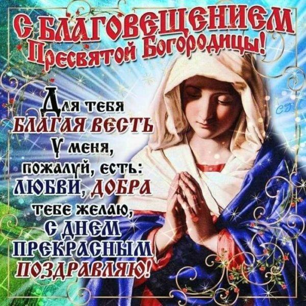 Мария в молитве