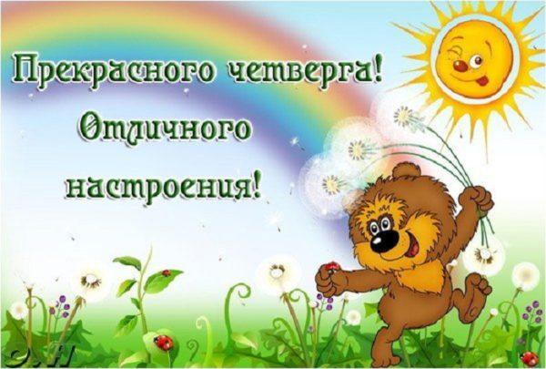 медвежонок, радуга и пожелание доброго утра четверга
