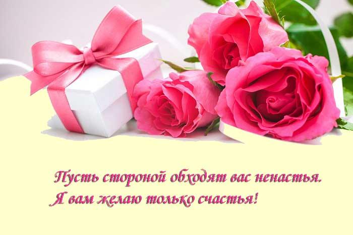 пожелание ко Дню счастья