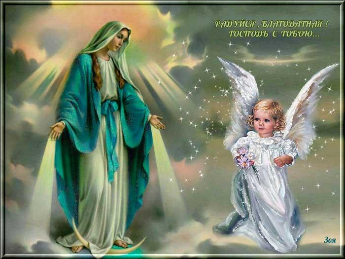 радуйся Богородица