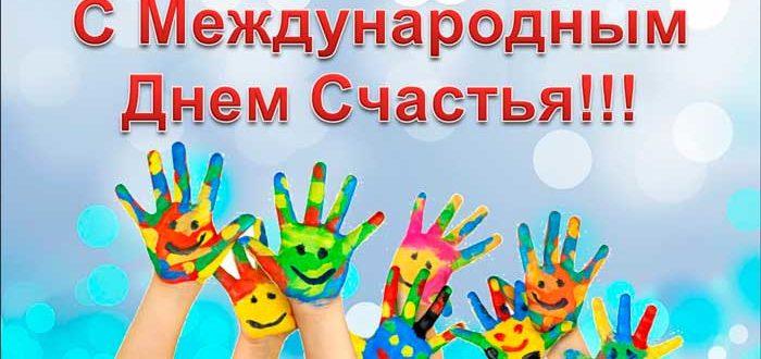 с Международным днем счастья