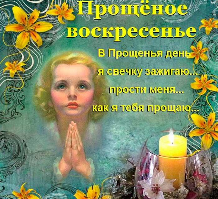 красивая открытка с Прощеным воскресеньем