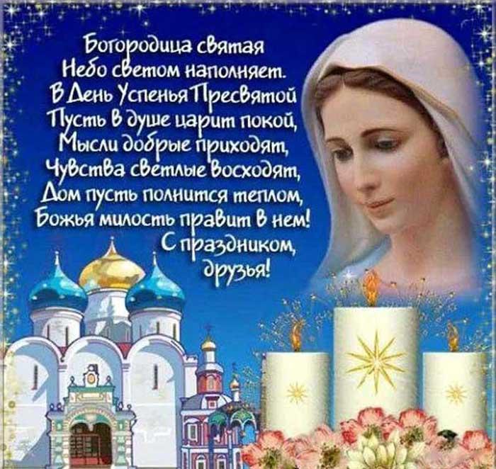 Поздравления к дню святой марии