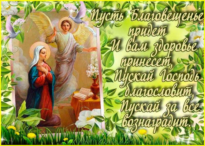 Картинки благовещение пресвятой богородицы поздравления стихи, для
