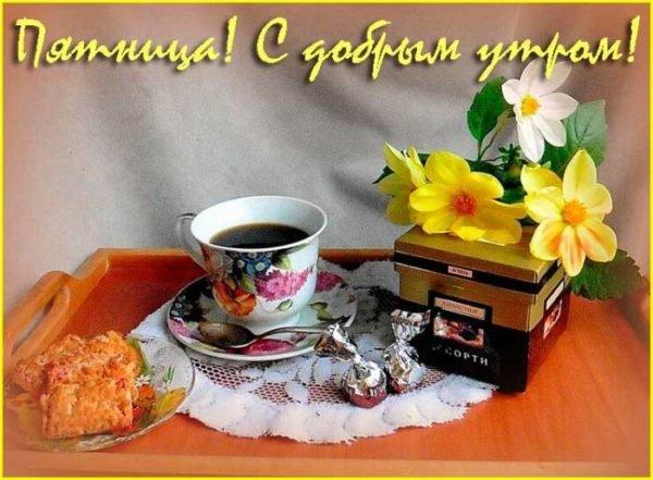 цветы и завтрак