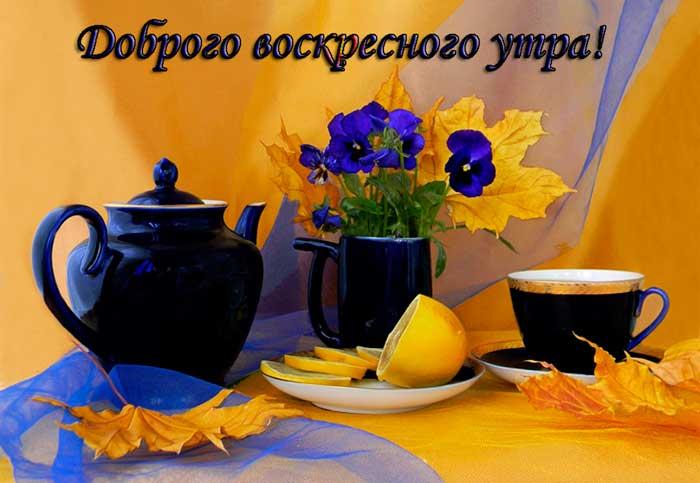 завтрак в воскресение