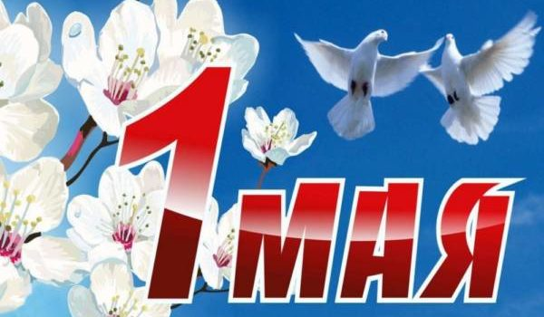 поздравления с 1 Мая