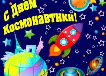 прикольная картинка с поздравлением в День космонавтики
