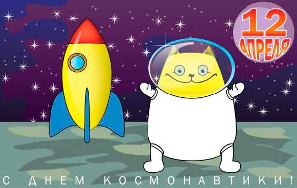 космонавт и ракета