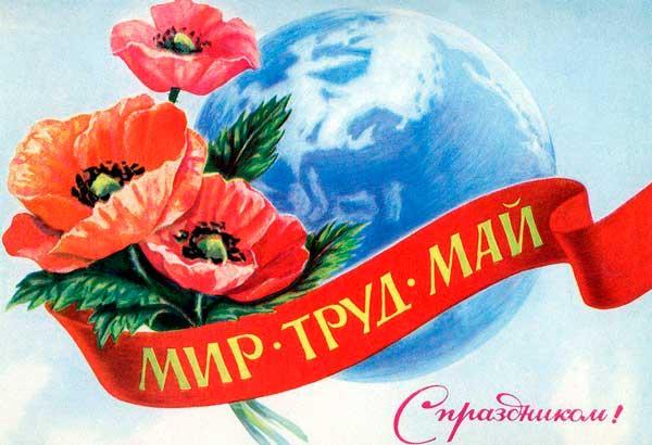 мир, труд, май