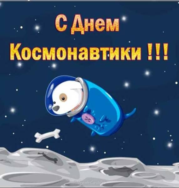 открытка ко Дню космонавтики