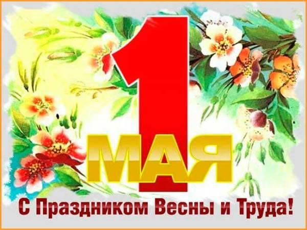 открытка времен СССР с 1 мая