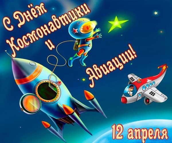 тост ко Дню космонавтики