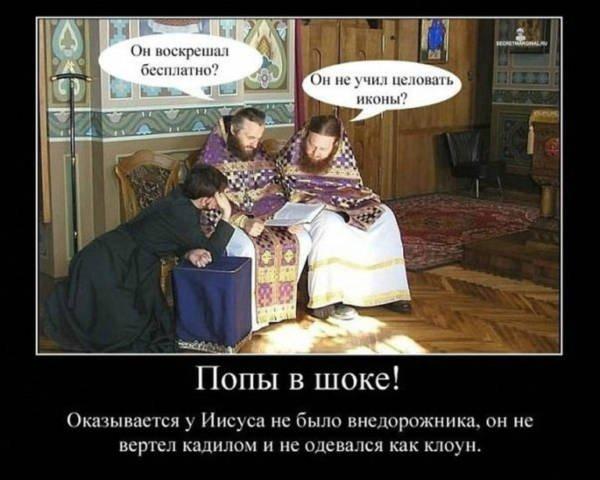 анекдот про священников смешной