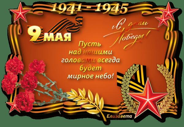 открытка-поздравление с 9 Мая