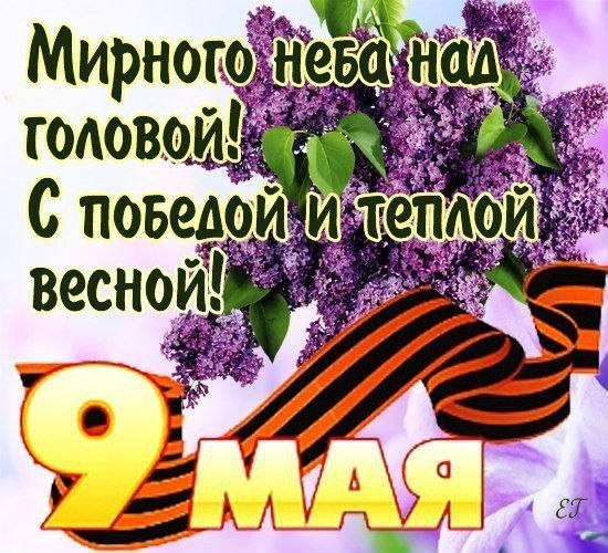 открытка поздравление с Днем Победы