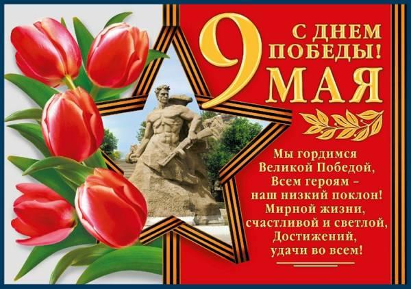 открытка на 9 мая День Победы