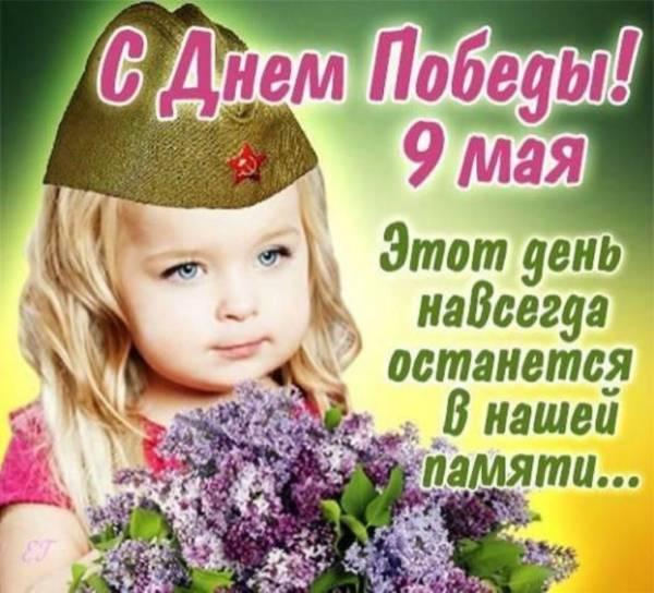 поздравление от девочки с 9 мая