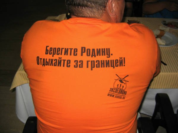 русский на отдыхе за границей