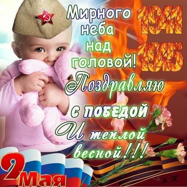малыш с поздравлением