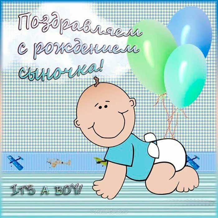 Прикольные открытки поздравляю с днем рождения сына