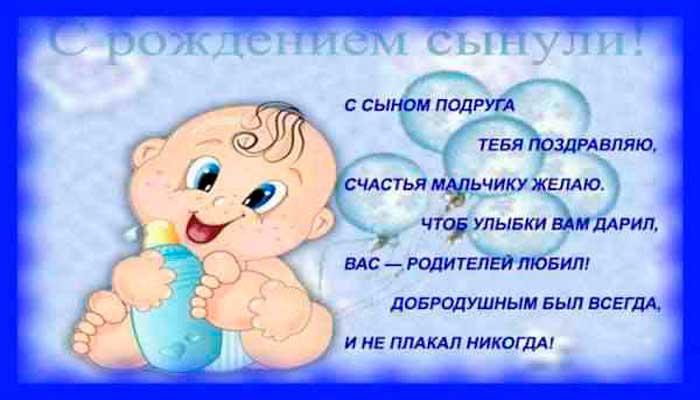поздравление с новорожденным маме