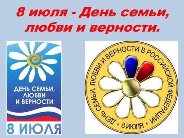 символы Дня семьи, любви и верности