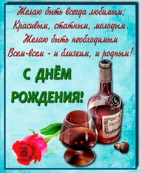 цветы и поздравление мужчине