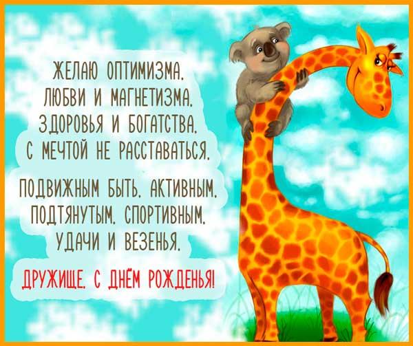 жираф с прикольным пожеланием
