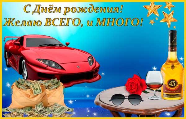 машина и розы