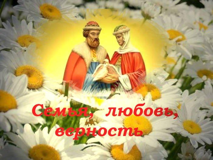 История праздника День семьи, любви и верности
