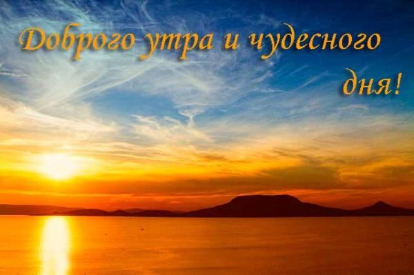 пожелание чудесного дня
