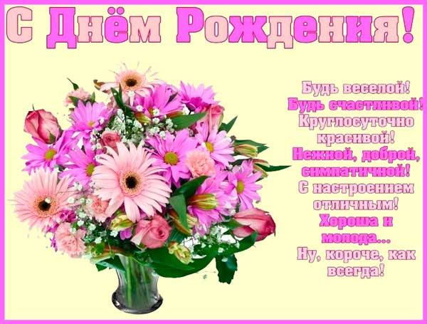 красивый букет и стихи ко дню рождения