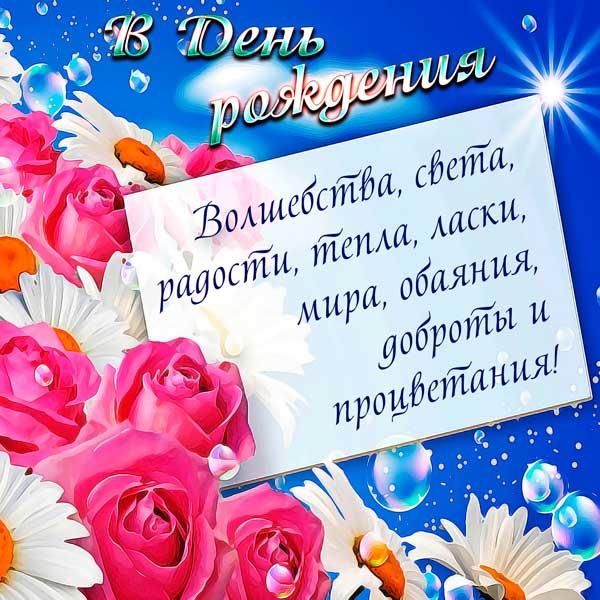 красивая открытка-поздравление