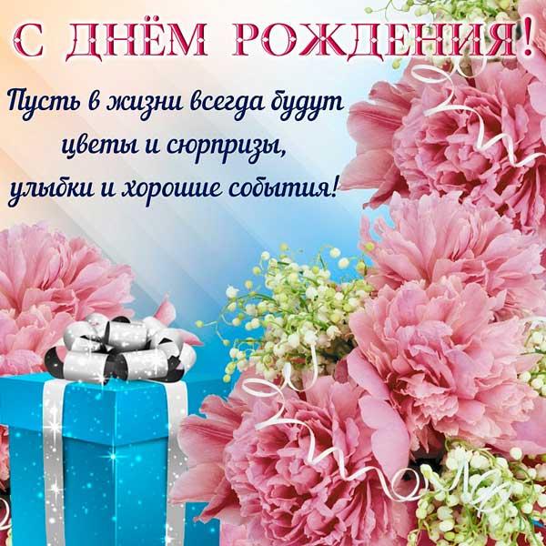 подарок и цветы